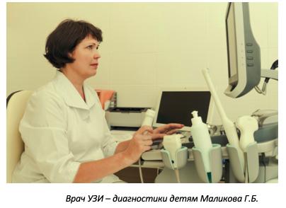 Маликова Галина Борисовна Врач УЗИ-диагностики. Стаж: 33 года